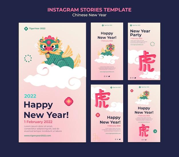 중국 새해 인스타그램 스토리 세트