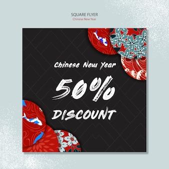 Китайский новый год квадратный плакат концепция