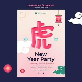 Китайский новый год вертикальный шаблон печати