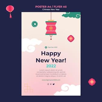 중국 새 해 세로 인쇄 템플릿