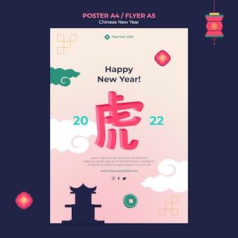Modello di stampa verticale del capodanno cinese