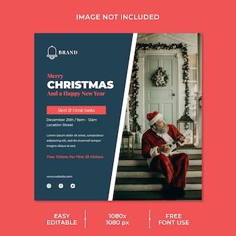 Шаблон сообщения в социальных сетях на рождество и новый год