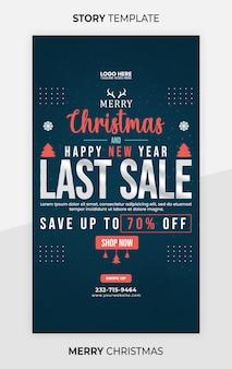 Рождественская распродажа instagram шаблон истории