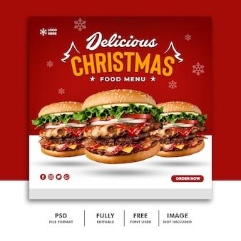 Рождественский шаблон поста в социальных сетях