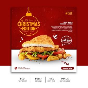 크리스마스 소셜 미디어 포스트 스퀘어 배너 템플릿