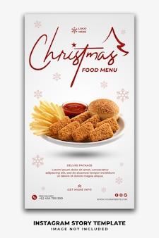 ファーストフードメニューのクリスマスソーシャルメディアストーリーテンプレートレストラン