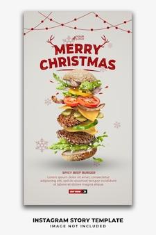 레스토랑 패스트 푸드 메뉴 버거에 대한 크리스마스 템플릿 소셜 미디어 이야기