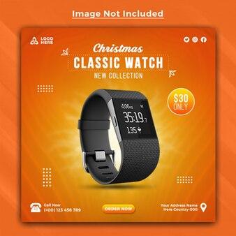 크리스마스 시계 판매 소셜 미디어 인스타그램 포스트 배너 디자인