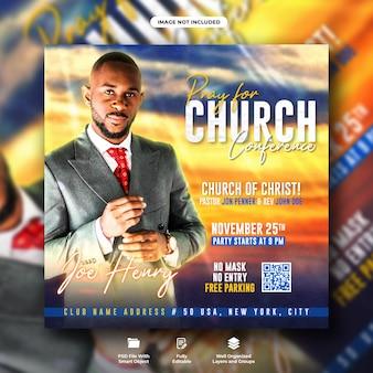 교회 컨퍼런스 전단지 및 소셜 미디어 포스트 템플릿