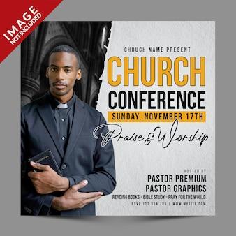 Церковная конференция хвала и поклонение сообщение в социальных сетях премиум psd шаблон