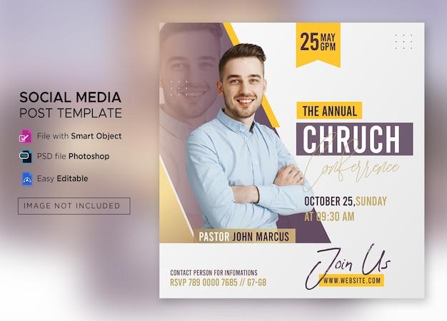 교회 회의 소셜 미디어 게시물 또는 광장 전단지 웹 배너 템플릿 프리미엄 PSD 파일