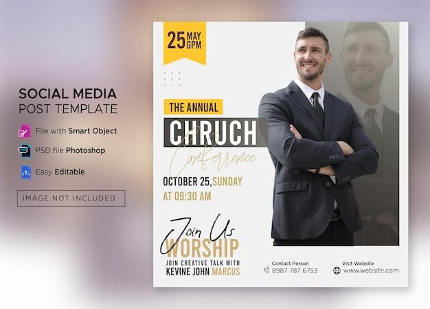 교회 회의 소셜 미디어 게시물 또는 광장 전단지 웹 배너 템플릿