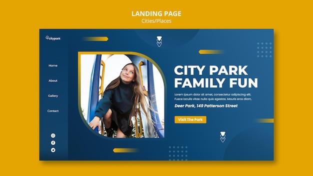 都市公園のランディング ページ テンプレート