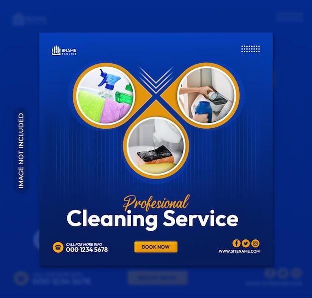 クリーニングサービスの正方形のチラシまたはinstagramのソーシャルメディアの投稿テンプレート