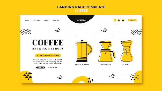 커피 방문 페이지