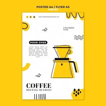 コーヒーポスターテンプレート