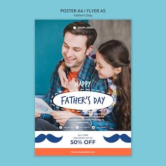 Красочный шаблон постер день отцов