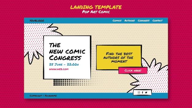 만화 의회 방문 페이지 템플릿