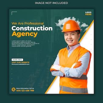 건설 기관 소셜 미디어 게시물 템플릿