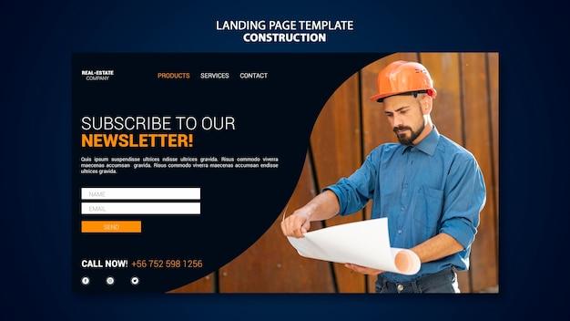 建設のランディングページ