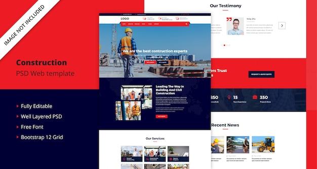 건설 웹 사이트 템플릿