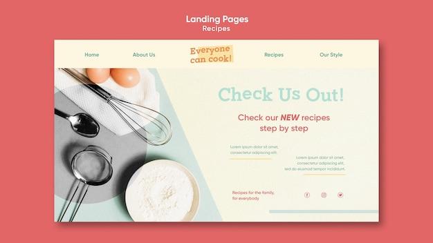 料理レシピのランディングページテンプレート