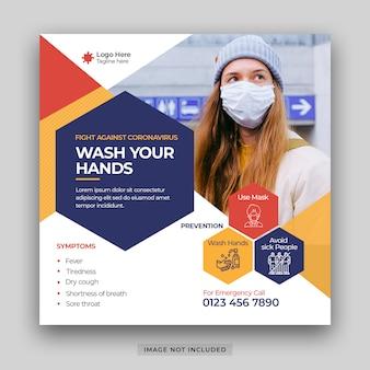 코로나 바이러스 covid-19 증상 예방 및 소셜 미디어 게시물 템플릿에 대 한 의료 의료 배너 psd 프리미엄 psd