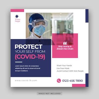 코로나 바이러스 질병 covid-19 발생 및 유행성 의료 건강 위험 및 소셜 미디어 게시물 템플릿에 대 한 바이러스 예방 배너 psd 프리미엄 psd