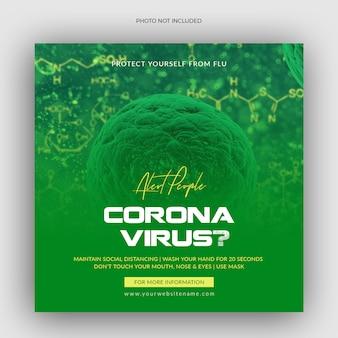 コロナウイルス防止ソーシャルメディアの投稿テンプレート