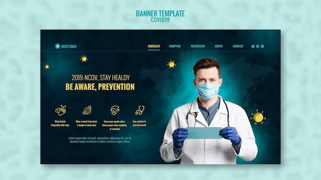 コロナウイルスバナーテンプレートスタイル