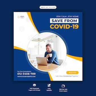 Шаблон баннера в социальных сетях coronavirus или covid-19