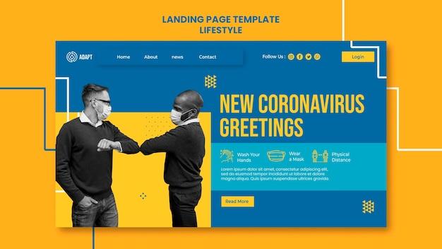 コロナウイルスの挨拶のランディングページ