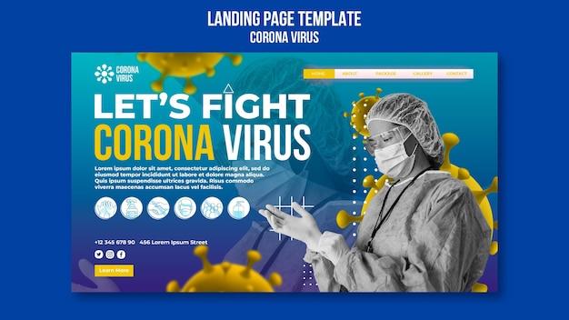 コロナウイルスのランディングページテンプレート
