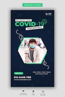 コロナウイルスまたはconvid-19 instagramストーリーテンプレートプレミアムpsd