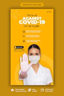 コロナウイルスまたはconvid-19 instagramストーリーテンプレート