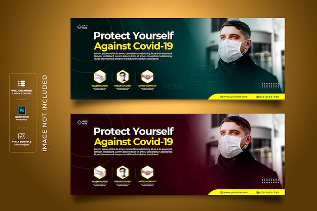 コロナウイルスまたはconvid-19医療健康facebookカバーテンプレート