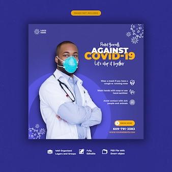コロナウイルスまたはconvid-19ソーシャルメディアバナーテンプレート