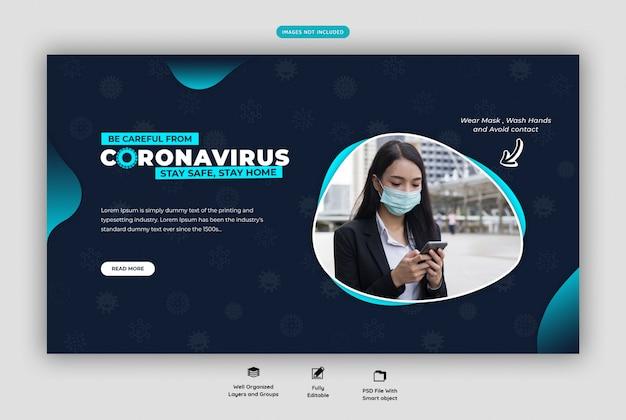 코로나 바이러스 또는 convid-19 웹 배너 템플릿 프리미엄 psd