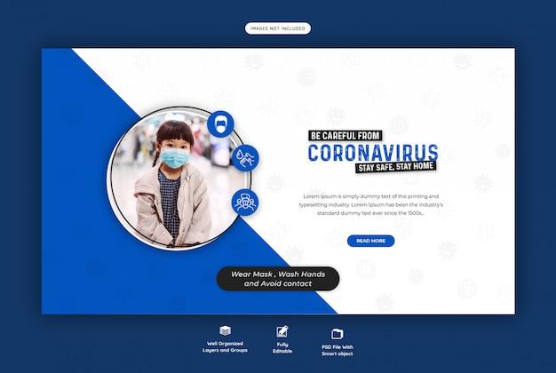 コロナウイルスまたはconvid-19 webバナーテンプレートプレミアムpsd