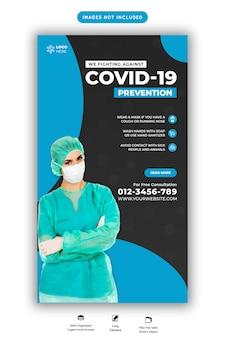 코로나 바이러스 또는 covid-19 배너 템플릿