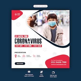 コロナウイルスまたはcovid-19ソーシャルメディアバナーテンプレート