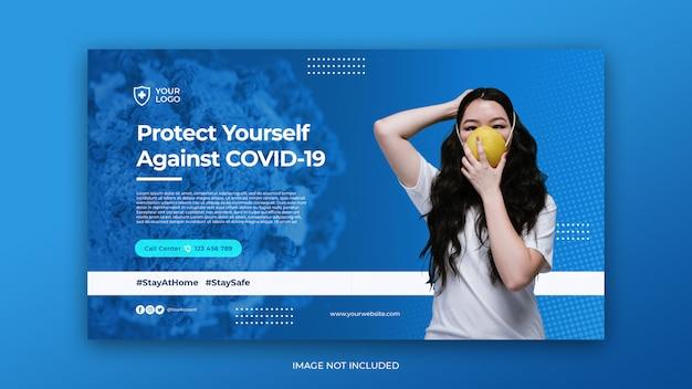 コロナウイルス防止バナーデザインテンプレート