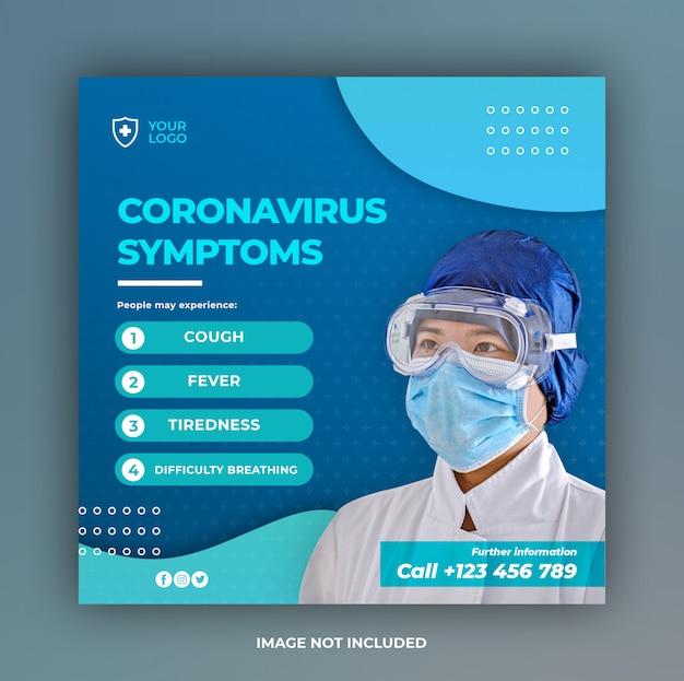 소셜 미디어 게시물 템플릿 코로나 바이러스 증상 배너 또는 사각형 전단지
