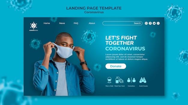 コロナウイルスのwebテンプレート