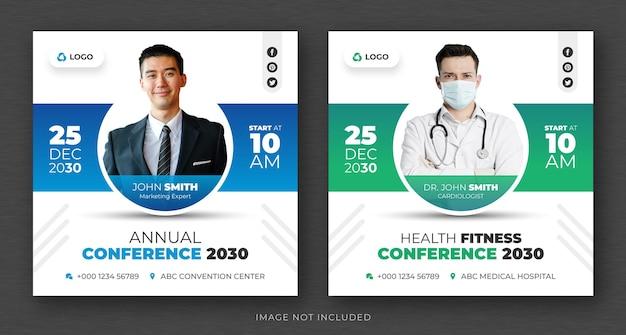 Корпоративная бизнес-конференция в социальных сетях и шаблон дизайна веб-баннера или квадратного флаера