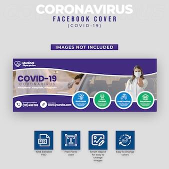 Covid-19&coronavirus facebookカバー