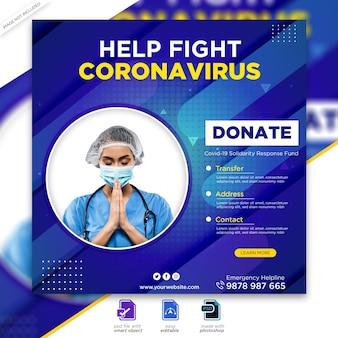 Covid-19コロナウイルスに関する医療健康バナー、ソーシャルメディアinstagram投稿バナーpsd