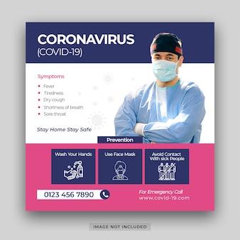 コロナウイルス病covid-19ソーシャルメディアポストテンプレートpsdプレミアムpsdの破壊とパンデミック医療健康リスクインフォグラフィック防止要素バナーをアウト