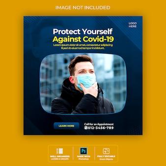 コロナウイルスcovid19に関する医療健康バナー、ソーシャルメディア投稿プレミアム