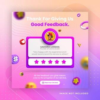 크리에이티브 컨셉 피드백 및 고객 평가 소셜 미디어 인스타그램 포스트 템플릿